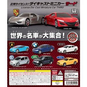 【フルコン販売 全8種】正規ライセンス!ダイキャストミニカー サード / エール|mpitsuki-ys