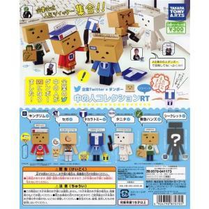 企業Twitter×ダンボー 中の人コレクションRT / タカラトミーアーツ 【選択出来る。単体販売】|mpitsuki-ys