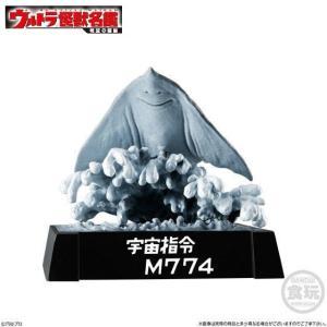 ウルトラ怪獣名鑑 -希望の轍編- 「宇宙エイ ボスタング」/ バンダイ mpitsuki-ys
