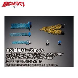 超動ウルトラマン7 「拡張パーツセット」 バンダイ mpitsuki-ys