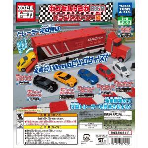 カプセルトミカDX11 トランスポーター編 / タカラトミーアーツ 【選択出来る。単体販売】