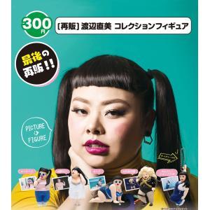 渡辺直美 コレクションフィギュア / ブシロードクリエイティブ 【選択出来る。単体販売】|mpitsuki-ys