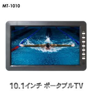 【商品情報】 ■商品名:フルセグ10.1インチテレビ ■型番:MT-1010 ■輸入・販売元:株式会...