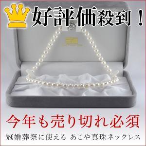 あこや真珠 ネックレス 7.0〜7.5mm 42cm y-n...