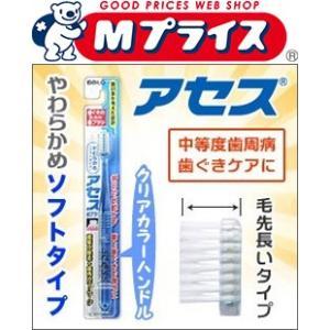 なんと!あの【アセス】歯ブラシ やわらかめ ソフトタイプ クリア 1本 ...の12本まとめ買いセットが激安! ※お取り寄せ商品
