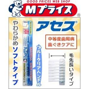 なんと!あの【アセス】歯ブラシ やわらかめ ソフトタイプ ブルークリア 1本 ...の12本まとめ買いセットが激安! ※お取り寄せ商品