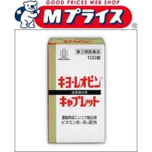【第3類医薬品】【湧永製薬】 キヨーレオピン キャプレットS 100錠 ※お取り寄せ商品