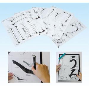 【アーテック】筆使い練習紙 5枚組 ※お取り寄せ商品の関連商品3