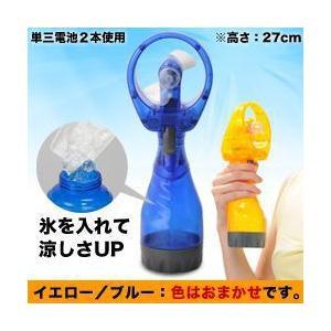 冷感フレッシュ!クールファン ※カラーおまかせ(ブルーまたはイエロー)|mprice-shop