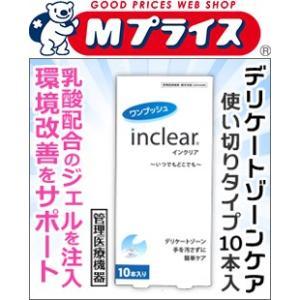 【ウェットトラストジャパン】ワンプッシュ インクリア(inclear) 10本入り ※お取り寄せ商品