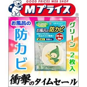 【特報】なんと!あの【ビエル】 お風呂の防カビ グリーン 2枚入 が〜レビューを書くと、タイムセール特価!|mprice-shop