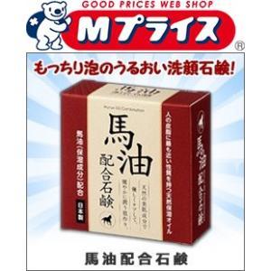 なんと!あの【クロバーコーポレーション】馬油配合石鹸 80g が大特価! ※お取り寄せ商品|mprice-shop