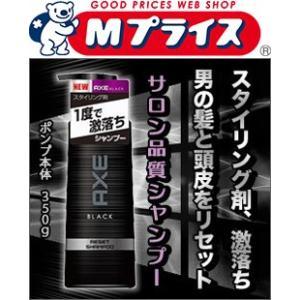 なんと!あの【ユニリーバ】AXE(アックス) ブラック リセット シャンプー ポンプ 350g が「...