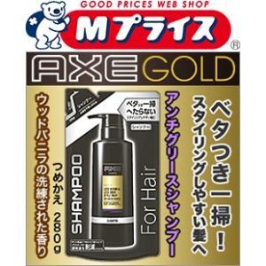 なんと!あの【ユニリーバ】AXE(アックス) ゴールド アンチグリース シャンプー つめかえ用 280g が「この価格!?」 ※お取り寄せ商品|mprice-shop