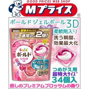 なんと!あの【P&G】ボールド ジェルボール3D 癒しのプレミアムブロッサムの香り つめかえ用 超特大サイズ 34個入 が「この価格!?」※お取寄せ|mprice-shop