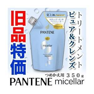 なんと!あの【P&G】パンテーン ミセラーシリーズ ピュア&クレンズ トリートメント つめかえ用 350g が「この価格!?」 ※お取り寄せ商品|mprice-shop