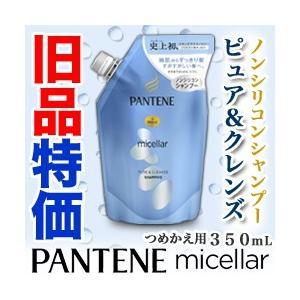なんと!あの【P&G】パンテーン ミセラーシリーズ ピュア&クレンズ シャンプー つめかえ用 350ml が「この価格!?」 ※お取り寄せ商品|mprice-shop