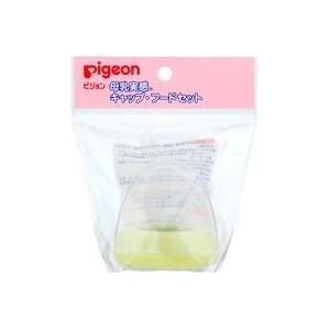 【ピジョン】母乳実感 キャップ・フードセットライトグリーン■お取り寄せ商品|mprice-shop