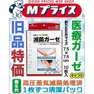 高圧蒸気滅菌処理をしているので衛生的な医療ガーゼです。 目が細かく、肌ざわりがソフトです。 使いやす...