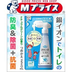 【除菌・消臭(トイレ用・つめかえ用)】「銀イオンで除菌+抗菌」!・・・まめにお掃除しているのに、見た...