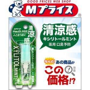 なんと!あの【ライオン】薬用口臭予防「マウスミスト」キシリト...