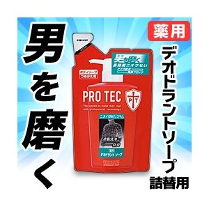 なんと!あの【ライオン】PRO TEC デオドラントソープ  330mlをピンポイント「15個まとめ買い」で送料無料でお得!