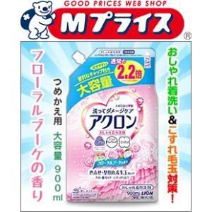 なんと!あの【ライオン】おしゃれ着用ケア洗剤 アクロン フローラルブーケの香り つめかえ用 大容量 900ml が大特価! ※お取り寄せ商品|mprice-shop
