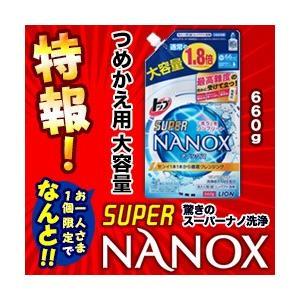 【特報】なんと!あの【ライオン】トップ SUPER NANOX(スーパー ナノックス) 詰替え用 大容量 660g が〜お試し特価! ※お取り寄せ商品|mprice-shop