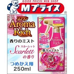 なんと!あの【ライオン】ソフラン アロマリッチ香りのミスト スカーレットの香り つめかえ用 250ml が大特価!※お取り寄せ商品|mprice-shop