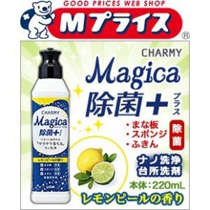 なんと!あの【ライオン】チャーミー マジカ 除菌+ レモンピールの香り 本体 220ml が「この価格!?」 ※お取り寄せ商品