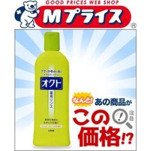 「オクトリンス 320ml」は、フケ・かゆみを予防する「オクトピロックス」配合の薬用リンスです。フケ...
