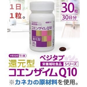 【ビタトレール☆毎日ポイント2倍】ベジタブ 還元型 コエンザイムQ10 30粒 (30日分)|mprice-shop
