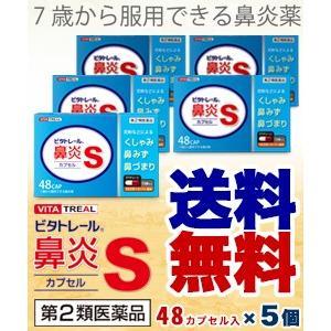 【第2類医薬品】【ビタトレール☆毎日ポイント2倍】ビタトレール 鼻炎Sカプセル 48カプセル が、5個まとめ買いセットなら送料無料でお得!|mprice-shop