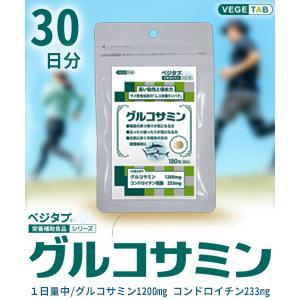 【ビタトレールの栄養補助食品☆毎日ポイント2倍】ベジタブ グルコサミン 180粒 (30日分)|mprice-shop