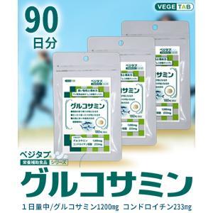 【ビタトレールの栄養補助食品☆毎日ポイント2倍】ベジタブ グルコサミン 180粒 ×3個セット (90日分)|mprice-shop