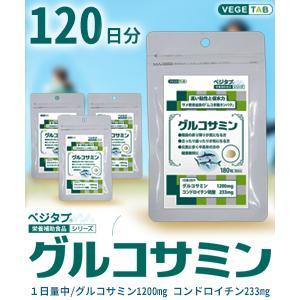 【ビタトレールの栄養補助食品☆毎日ポイント2倍】ベジタブ グルコサミン 180粒 ×4個セット (120日分)|mprice-shop
