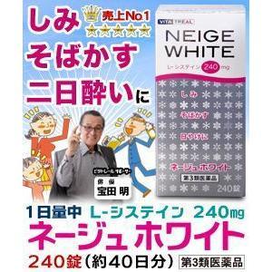 【第3類医薬品】【ビタトレール】ネージュホワイト 240錠|mprice-shop