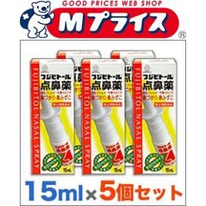 【第2類医薬品】【お得な5個セット】【湧永製薬】フジビトール点鼻薬 15ml|mprice-shop