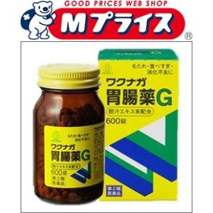 【湧永製薬】 ワクナガ胃腸薬G 600錠  【第2類医薬品】※お取り寄せ商品