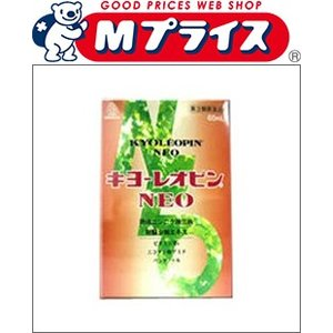 【第3類医薬品】【お得な3個セット】【湧永製薬】キヨーレオピン NEO 60ml ※お取り寄せ商品