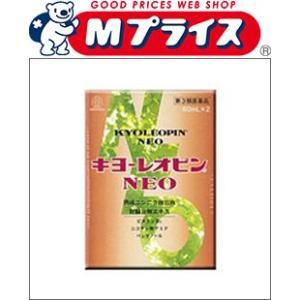 【湧永製薬】キヨーレオピン NEO 60ml×2本 【第3類医薬品】※お取り寄せ商品