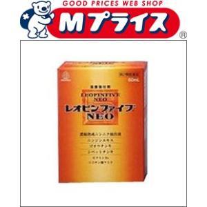 【湧永製薬】レオピンファイブNEO 60ml 【第2類医薬品】※お取り寄せ商品
