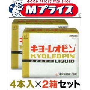 【湧永製薬】キヨーレオピンw 60ml×4本入の2箱セット 【第3類医薬品】