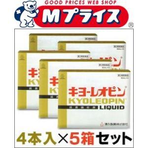 【湧永製薬】キヨーレオピンw 60ml×4本入の5箱セット 【第3類医薬品】