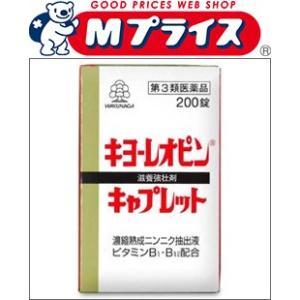 【第3類医薬品】【湧永製薬】キヨーレオピン キャプレットS 200錠|mprice-shop