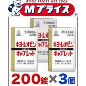【第3類医薬品】【お得な3個セット】【湧永製薬】キヨーレオピン キャプレットS 200錠|mprice-shop