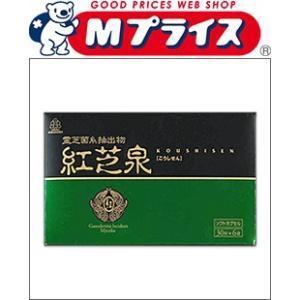 【湧永製薬】紅芝泉(こうしせん) ソフトカプセル 180粒 ※お取り寄せ商品