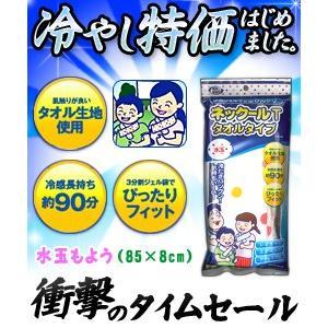 【特報】なんと!あの【ケンユー】ネックールT タオルタイプ 水玉 が〜レビューを書くと、タイムセール特価!|mprice-shop