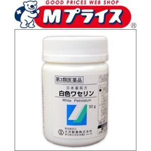 【第3類医薬品】【大洋製薬】日本薬局方 白色ワセリン 50g ※お取寄せの場合あり