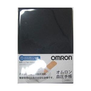 【オムロン】血圧手帳 2年間分 HEM−DIARY−1 ☆家電 ※お取り寄せ商品|mprice-shop